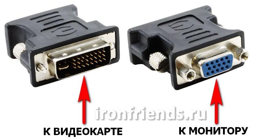 Переходник DVI to VGA