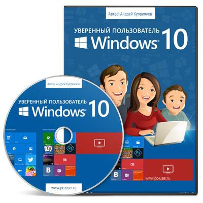 Уверенный пользователь Windows 10