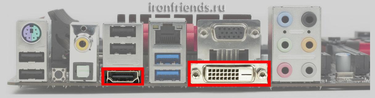Разъемы DVI и HDMI