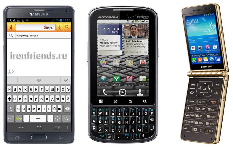 Экранная, QWERTY и телефонная клавиатуры