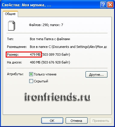 Сколько места занимают файлы