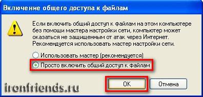 Включение общего доступа к файлам