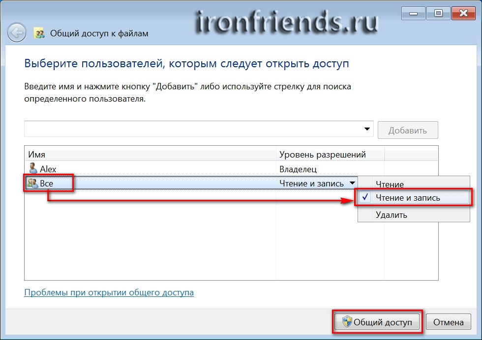 Как сделать общий доступ к windows 7