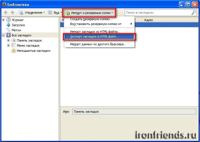 Экспорт закладок в HTML-файл