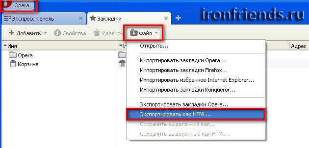 Экспортировать как HTML