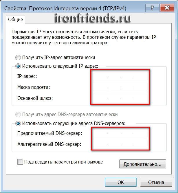 Ручное назначение параметров