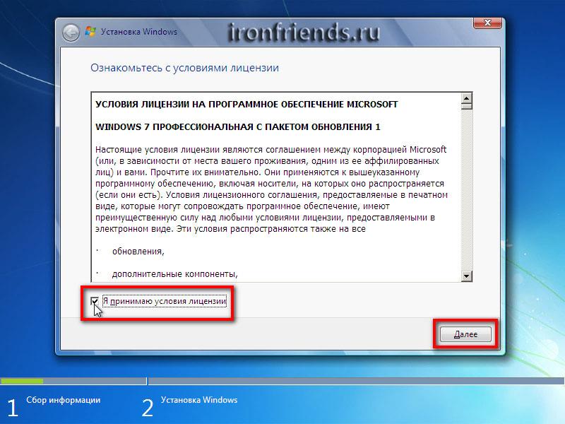 Лицензионное соглашение Windows 7