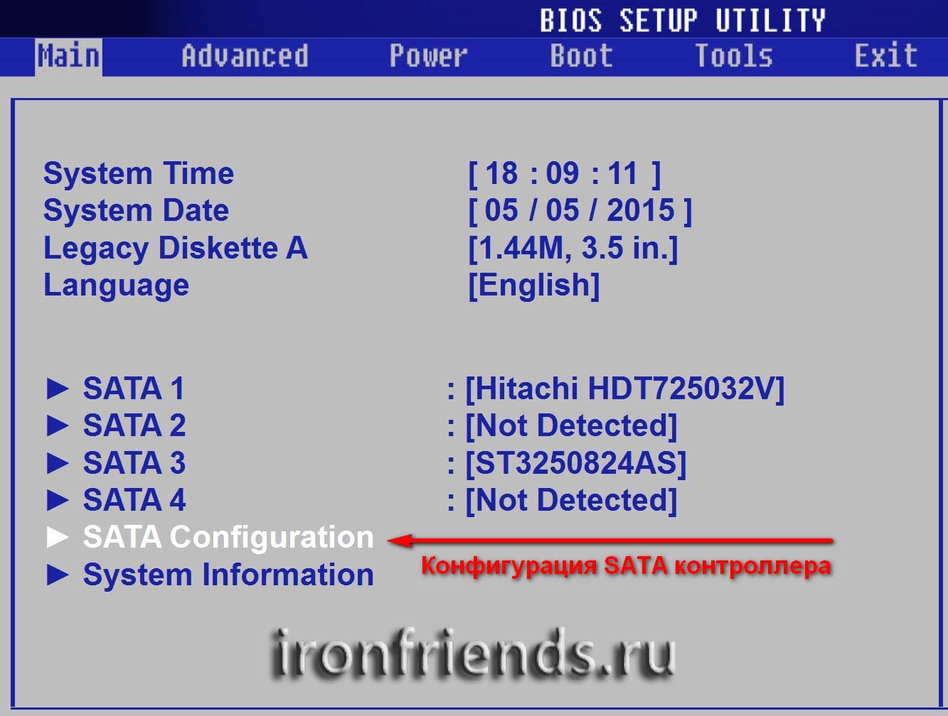 Конфигурация SATA контроллера