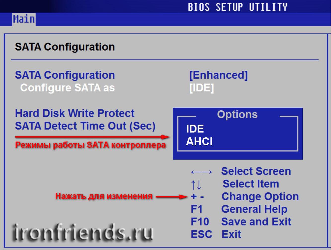 Режим работы SATA контроллера (IDE и AHCI)