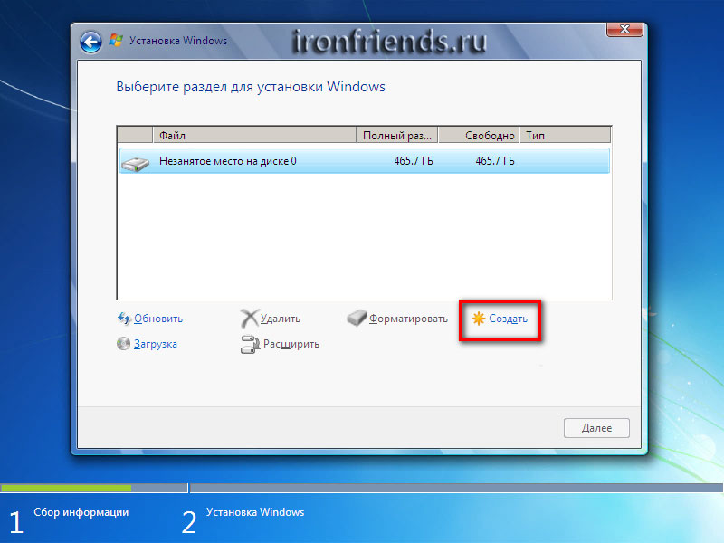 Создание системного раздела для Windows 7