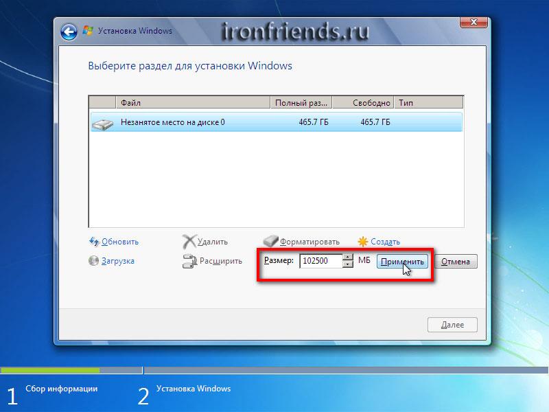 Размер раздела для Windows 7