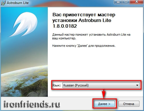 Установка Astroburn (шаг 1)
