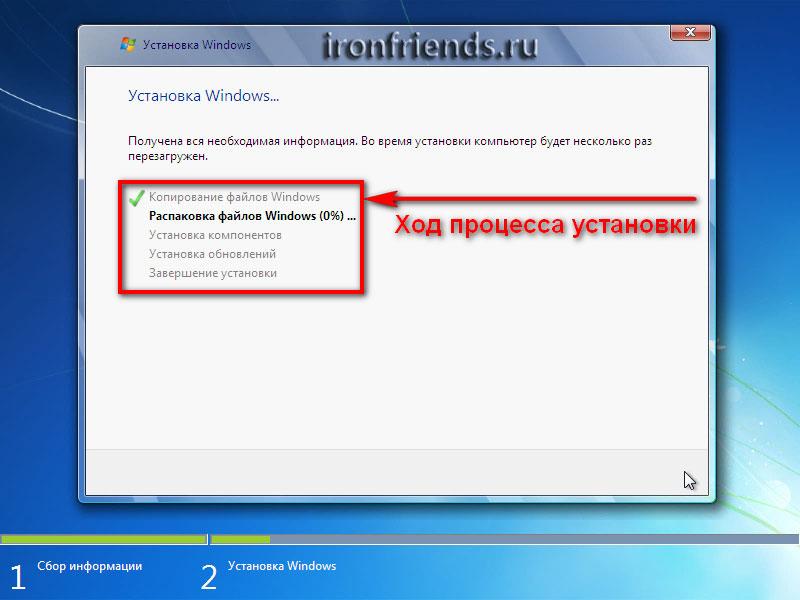 Копирование и распаковка файлов Windows 7