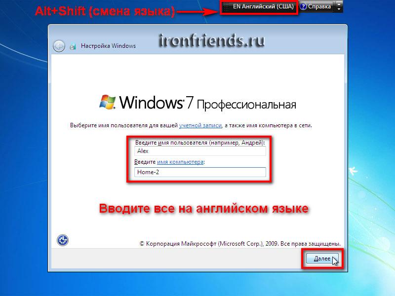 Ввод имени пользователя и компьютера