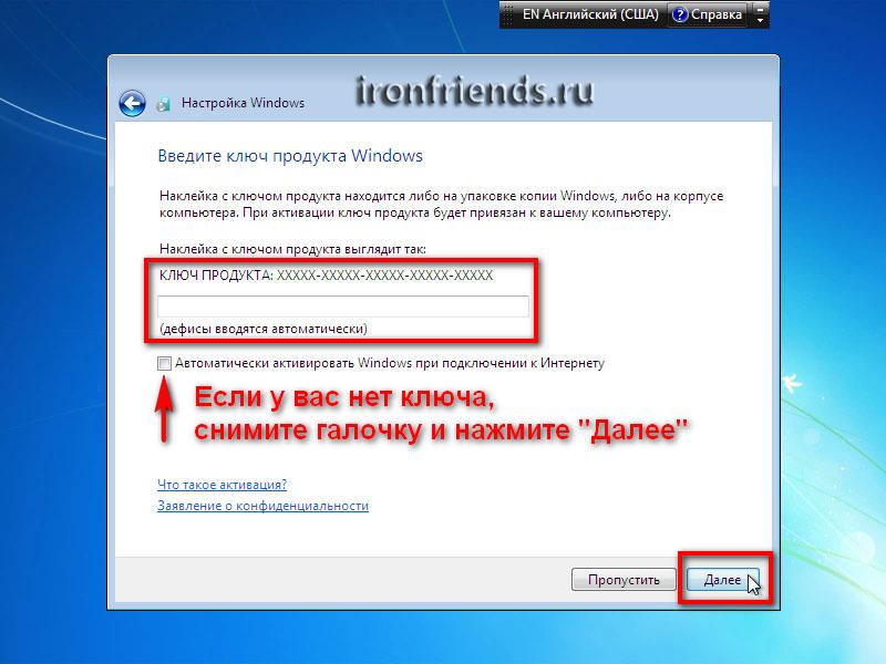 Введите ключ продукта Windows 7