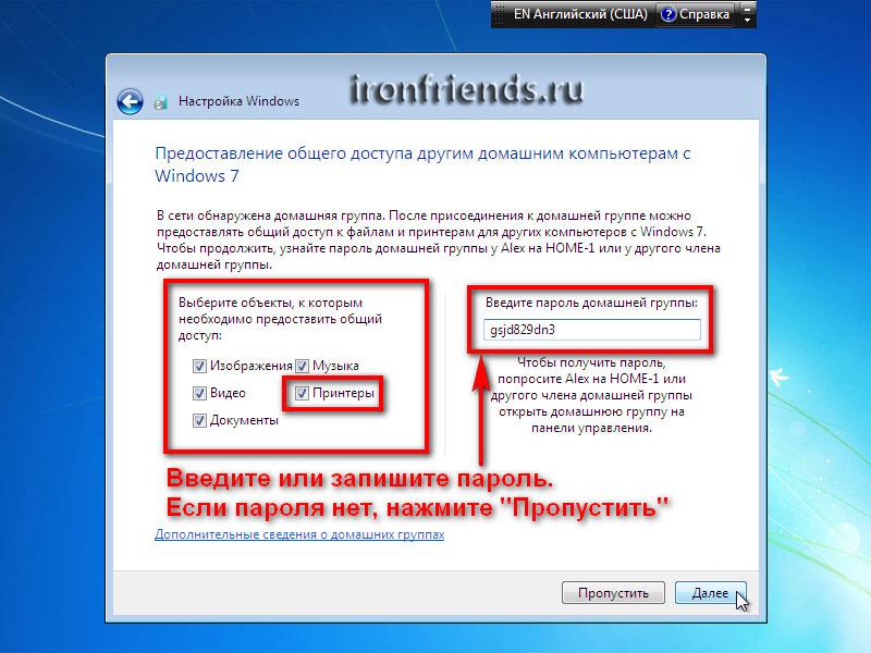 Присоединение к домашней группе Windows 7