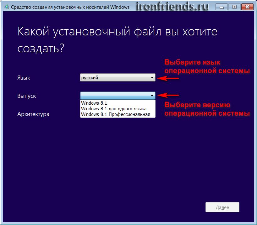 Выбор языка и версии Windows 8.1