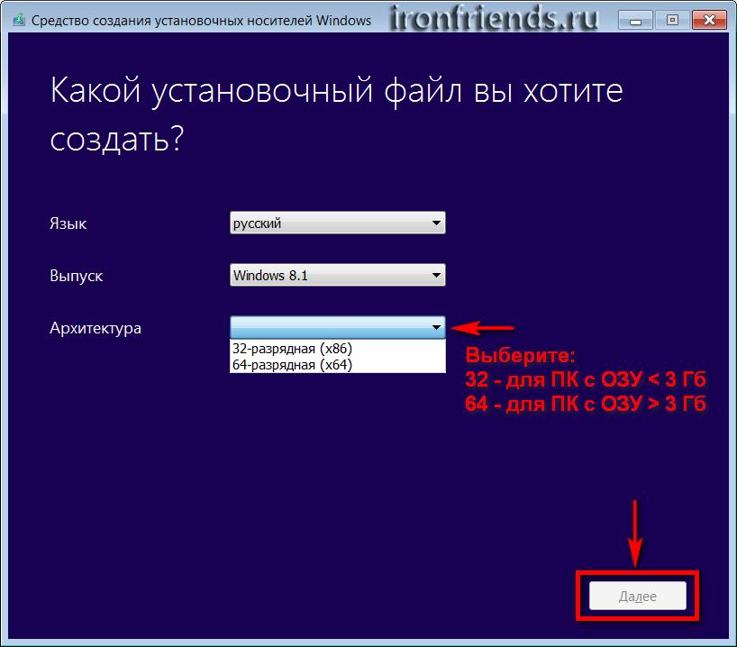 Выбор разрядности Windows 8.1