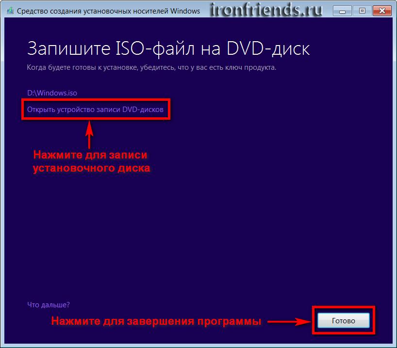 Запишите ISO-файл на DVD-диск