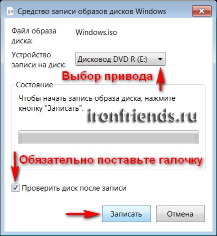 Средство записи образов дисков Windows
