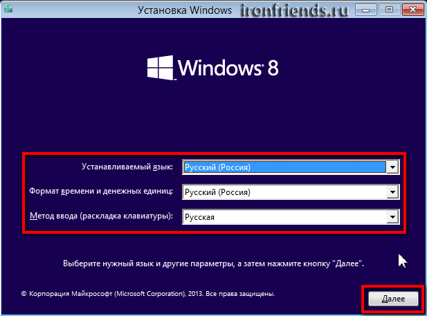 Выбор языков Windows 8.1