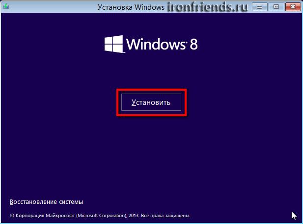 Начало установки Windows 8.1