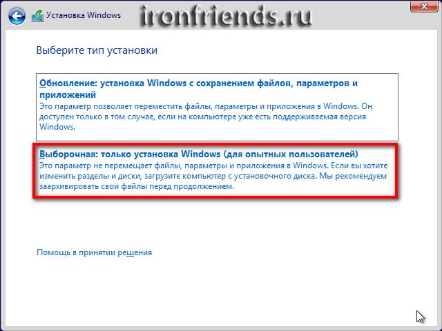 Выборочная установка Windows 8.1