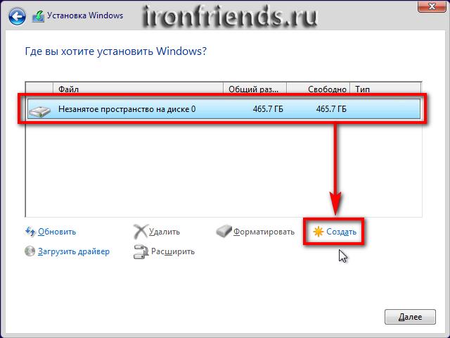 Создание раздела для Windows 8.1