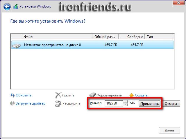 Размер системного раздела Windows 8.1