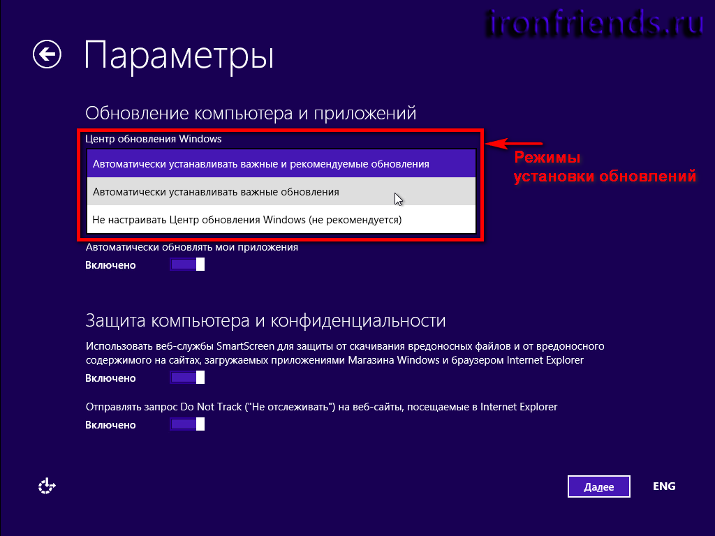 Настройка обновлений Windows 8.1