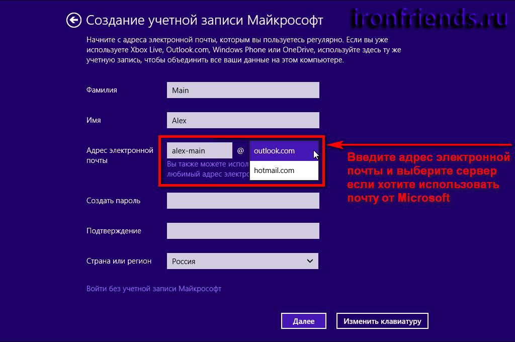 Электронная почта Microsoft