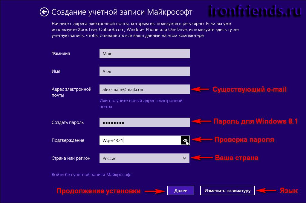 Ввод пароля и выбор страны