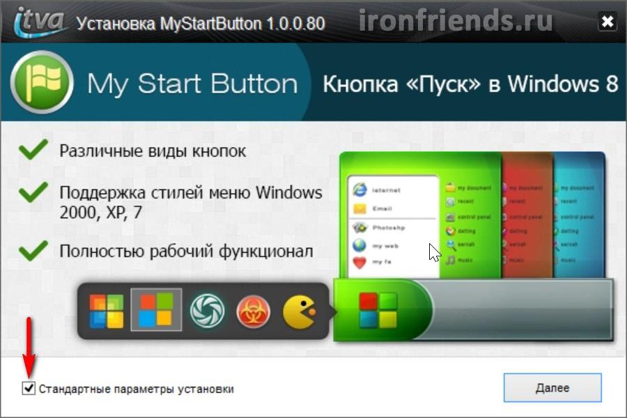 Установка My Start Button