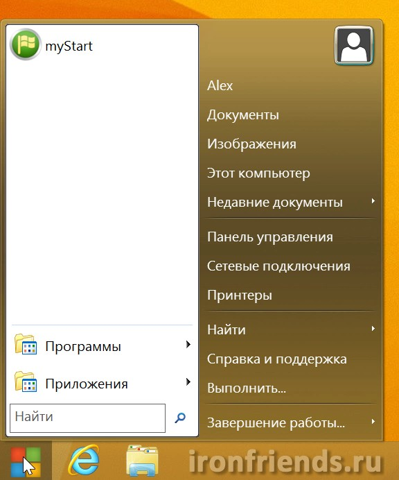 Меню ПУСК My Start Button