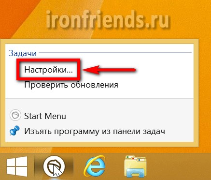 Контекстное меню Windows 8 Start Menu