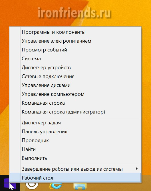 Контекстное меню Windows 8.1