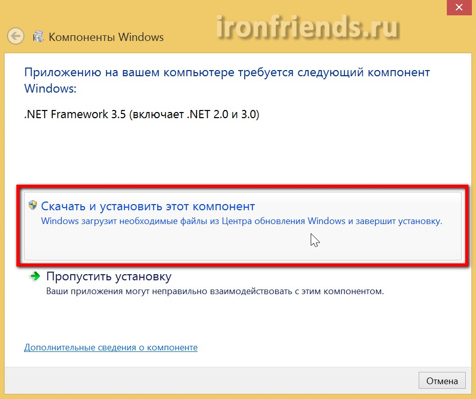 Установка NET Framework 3.5