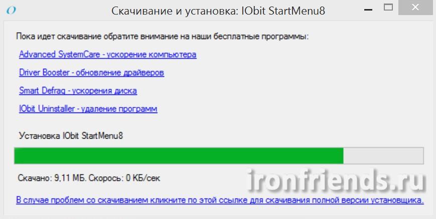 Закачка Start Menu 8
