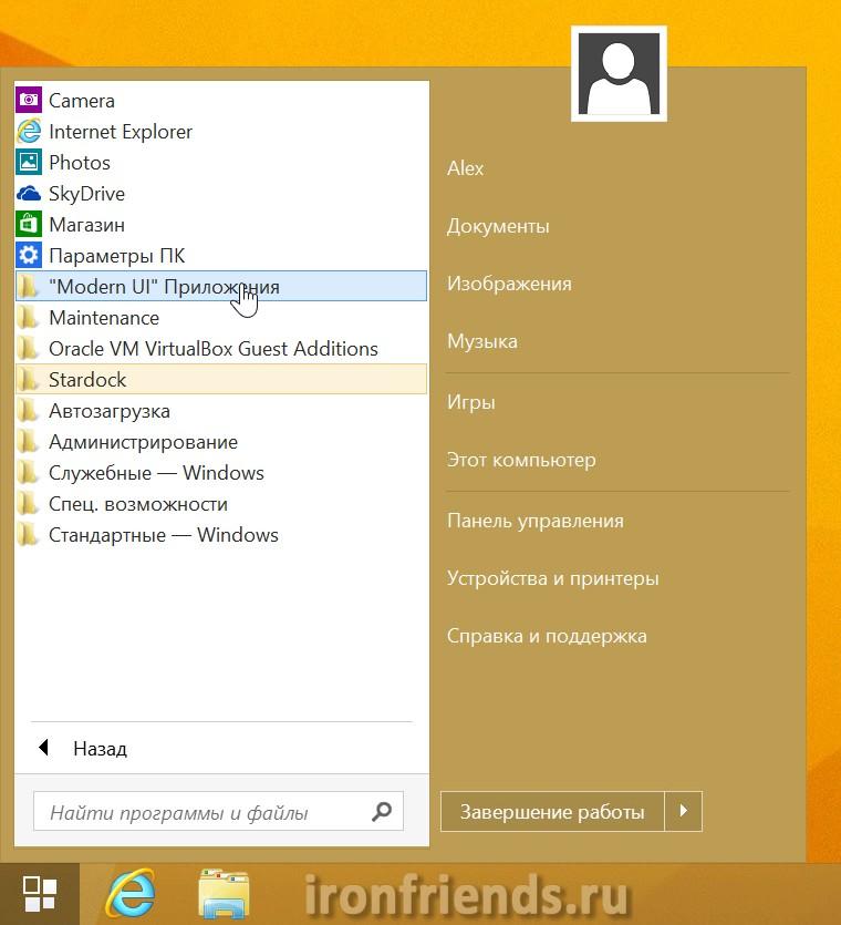 Приложения Windows 8.1 в Start8