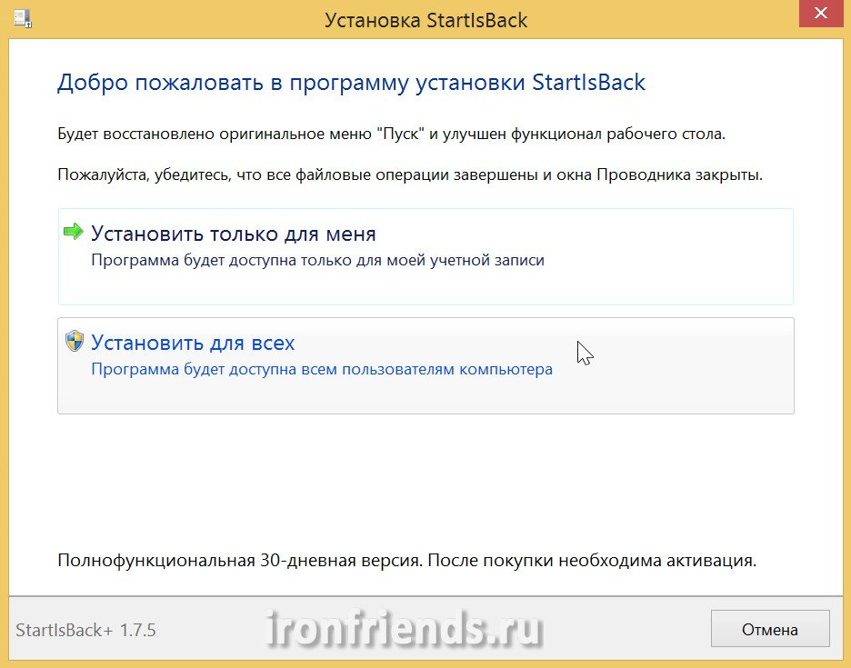 Установка StartIsBack+