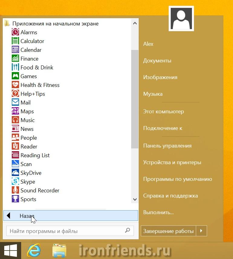 Приложения Windows 8.1 в StartIsBack+