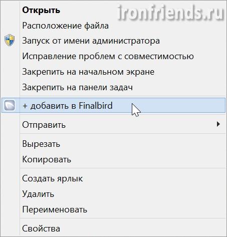 Добавление папок и файлов в Finalbird
