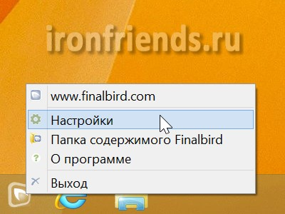 Контекстное меню Finalbird