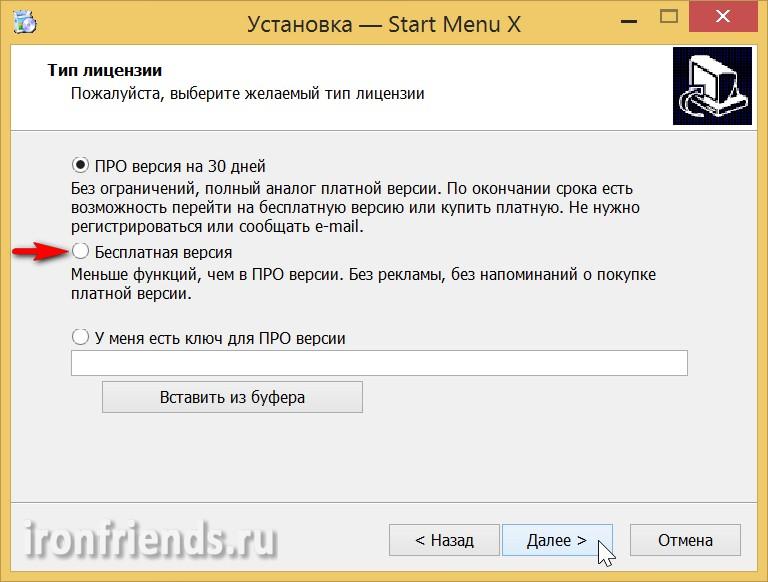 Бесплатная версия Start Menu X