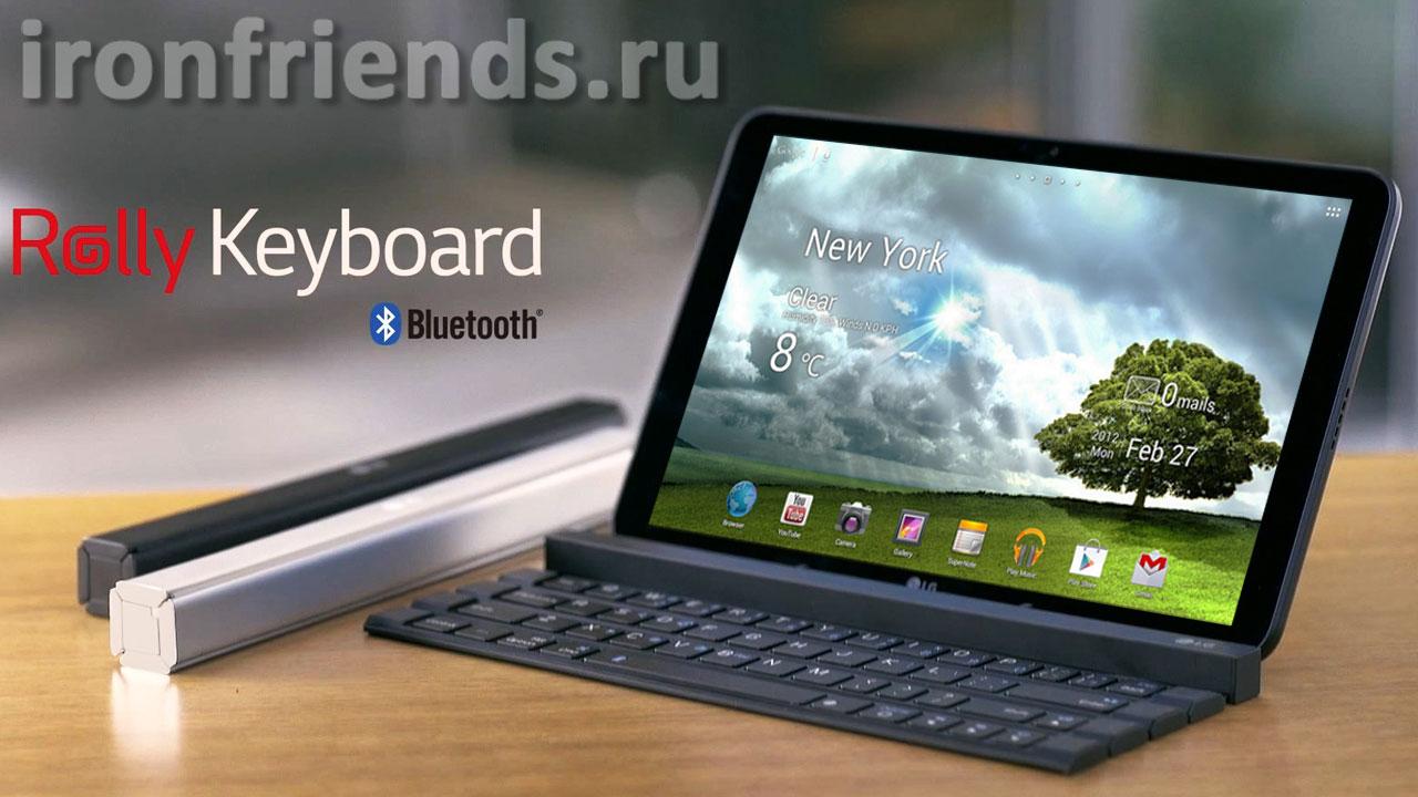 Клавиатура LG Rolly KBB-700