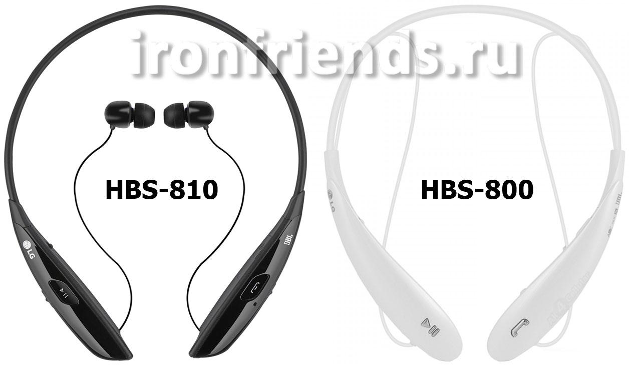 LG Tone Ultra HBS-810 и HBS-800