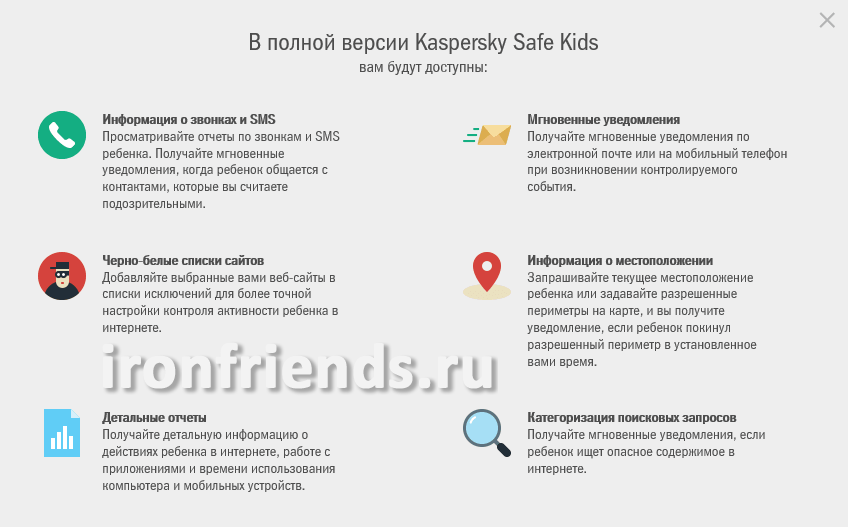 Полная версия Kaspersky Safe Kids