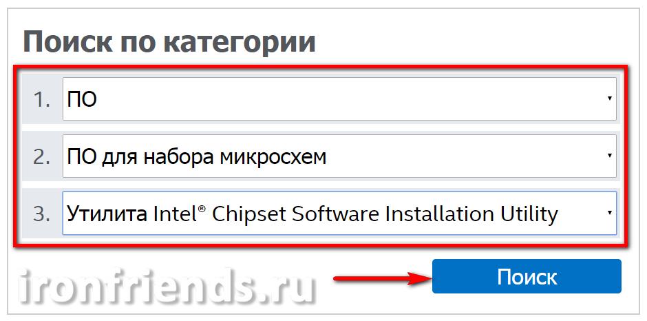 Поиск драйвера для чипсета Intel