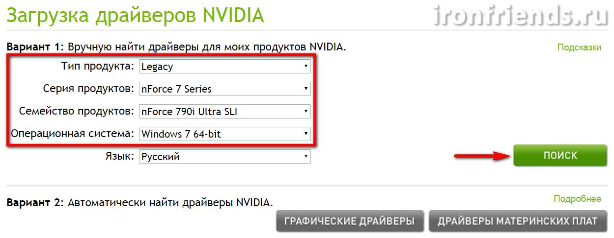 Поиск драйвера для чипсета nForce