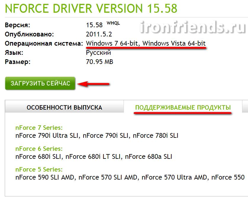 Загрузка драйверов для чипсета nForce